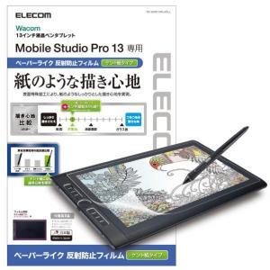 エレコム Wacom MobileStudio Pro 13用フィルム/ペーパーライク/反射防止/ケ...