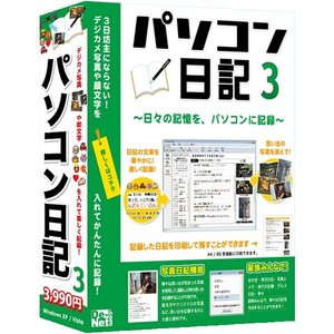 デネット パソコン日記3【Win版】(CD-ROM) パソコンニツキ3WC [パソコンニツキ3W]|edioncom
