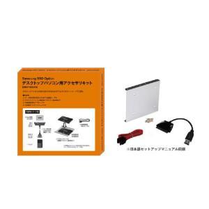 SAMSUNG デスクトップパソコン用アクセサリキット SMOP-DESK/K [SMOPDESKK]