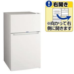 ハイアール 【右開き】85L 2ドアノンフロン冷蔵庫 ホワイ...