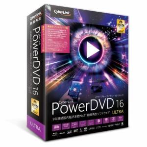 サイバーリンク PowerDVD 16 Ultra 乗換え・アップグレード版 POWERDVD16ULTRAノリWC [POWERDVD16ULTRAノリWC]