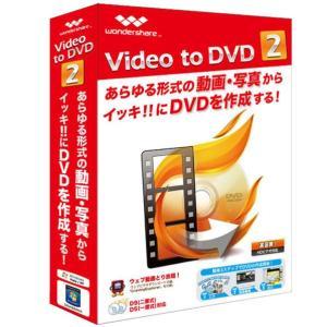 ワンダーシェアージャパン Video to DVD 2 簡単高品質DVD作成ソフト【Win版】(CD-ROM) VIDEOTODVD2カンタンコウDVDサクWC [VIDEOTODVD2カンタンコウDVDサクWC]