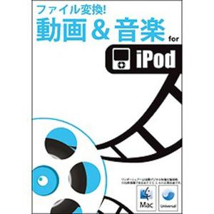 ワンダーシェアージャパン Wondershare ファイル変換!動画&音楽 for iPod Mac フアイルヘンカンIPODM [フアイルヘンカンIPODM]
