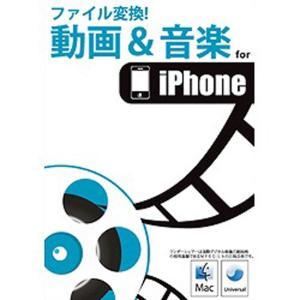 ワンダーシェアージャパン Wondershare ファイル変換!動画&音楽 for iPhone Mac フアイルヘンカンIPHOM [フアイルヘンカンIPHOM]