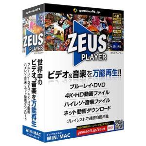 gemsoft ZEUS PLAYER 〜ブルーレイ・DVD・4Kビデオ・ハイレゾ音源再生 ZEUS...