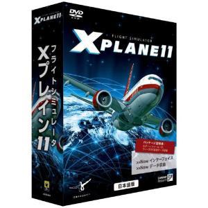 ズー フライトシミュレータ Xプレイン11 日本語 価格改定版 フライトシミユレ-タXプレイン11カイWD [フライトシミユレ-タXプレイン11カイWD]