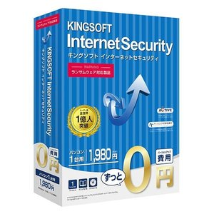 キングソフト KINGSOFT InternetSecurity 1台版 KINGSOFTINTERNETSE1ダイWC [KINGSOFTINTERNETSE1ダイWC]|edioncom