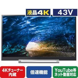 東芝 43V型4Kチューナー内蔵液晶テレビ 43Z730X [43Z730X]|edioncom