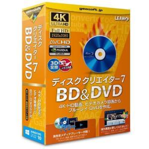 テクノポリス ディスク クリエイター 7 BD&DVD「4K・HD・一般動画からBD&DVD作成」 デイスククリエイタ-7BDDVDWC [デイスククリエイタ-7BDDVDWC]