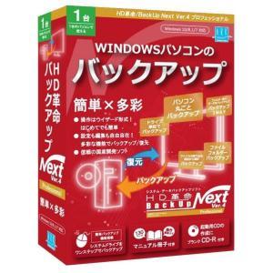 アーク情報システム HD革命/BackUp Next Ver.4 Professional _通常版_1台用 カクBUPNEXT4PROツウ1WC [カクBUPNEXT4PROツウ1WC]|edioncom