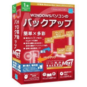 アーク情報システム HD革命/BackUp Next Ver.4 Professional _乗り換え/優待版_1台用 カクBUPNEXT4PROノリユウ1WC [カクBUPNEXT4PROノリユウ1WC]|edioncom