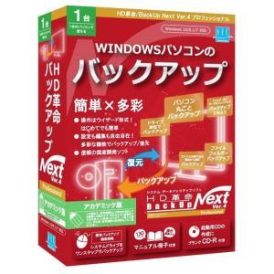 アーク情報システム HD革命/BackUp Next Ver.4 Professional _アカデミック版_1台用 カクBUPNEXT4PROAC1WC [カクBUPNEXT4PROAC1WC]|edioncom