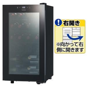 さくら製作所 【右開き】ワインセラー(22本収納) ブラック...