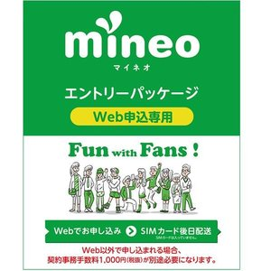 mineo au/ドコモ対応SIM(マイクロ、ナノ、標準、VoLTE)データ通信 音声通話 最低利用期間なし KM101 [KM101]
