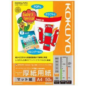 コクヨ IJP用紙スーパーファイングレード 厚紙用紙・A4 50枚入り KJ-M15A4-50 [KJM15A450]