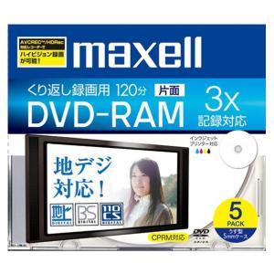 マクセル 録画用 DVD-RAM 4.7GB 2-3倍速 CPRM対応 インクジェットプリンタ対応 5枚入り DM120WPB.5S [DM120WPB5S]