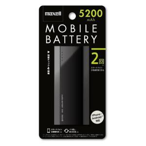 マクセル モバイル充電バッテリー(5200mAh) ブラック...