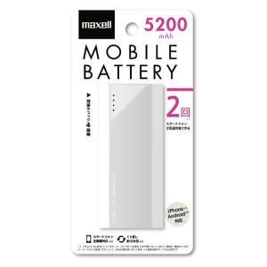 マクセル モバイル充電バッテリー(5200mAh) ホワイト...