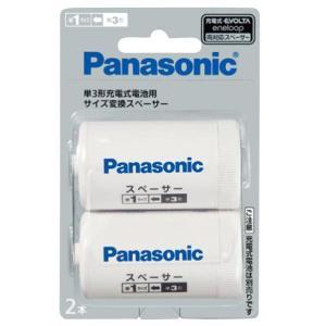 パナソニック 単3形充電池用 単1スペーサー ...の関連商品9