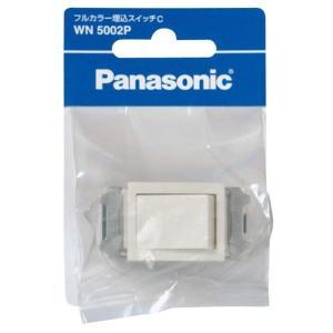パナソニック フルカラー埋込スイッチC WN5002P [WN5002P]