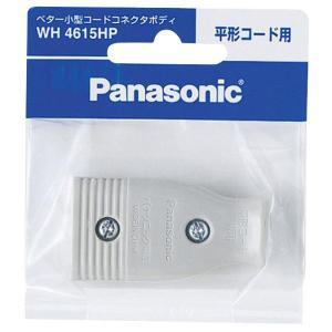 パナソニック ベター小型コードコネクタボディ(平形コード用) グレー WH4615HP [WH4615HP]