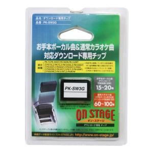 佐藤商事 オン・ステージ用ダウンロード専用チップ PK-SW3G [PKSW3G]