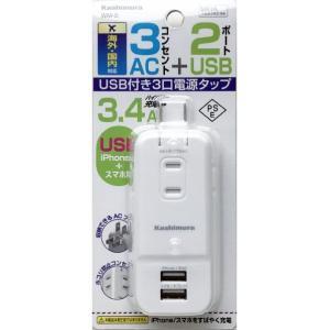 カシムラ USB付き電源コンセントタップ(3個口) WM-9 [WM9] edioncom