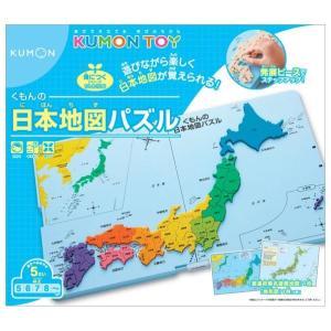 遊びながら楽しく日本地図が覚えられます。
