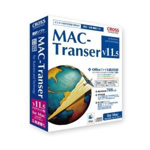 クロスランゲージ MAC-Transer V11.5 アカデミック版 MACTRANSERV115ACMC [MACTRANSERV115ACMC]|edioncom