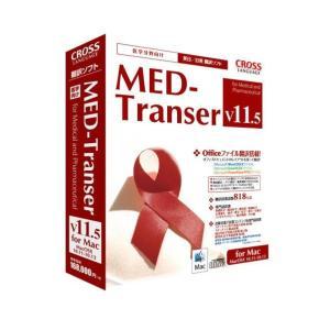 クロスランゲージ MED-Transer V11.5 for Mac MEDTRANSERV115MC [MEDTRANSERV115MC]|edioncom