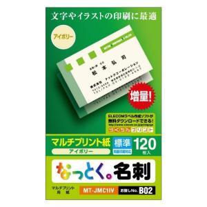エレコム なっとく名刺(標準・塗工紙・アイボリ...の関連商品1