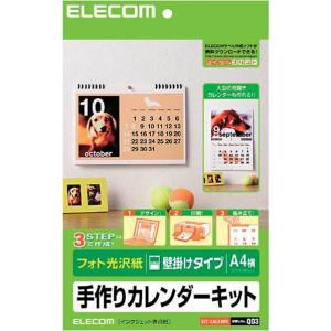 エレコム カレンダー(A4ヨコ・壁掛けタイプ)...の関連商品4