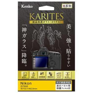 ケンコー ニコン D7500用液晶保護ガラス KKGND7500 [KKGND7500]