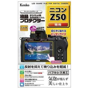 ケンコー ニコン Z50用液晶プロテクター KLPNZ50 [KLPNZ50]