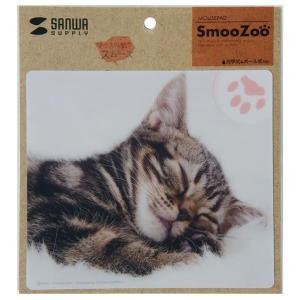 マウスがスムーズ、SmooZooマウスパッド。アメリカンショートヘア。