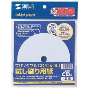 サンワサプライ インクジェットプリンタブルCD-...の商品画像