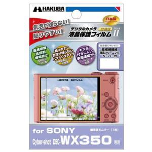バブルレスタイプの高性能液晶保護フィルム!専用サイズなのでそのまま貼れます!