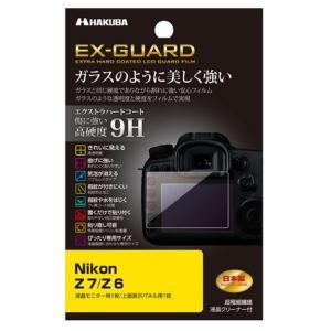 ハクバ Nikon Z7/Z6専用EX-GUARD 液晶保護フィルム EXGF-NZ7 [EXGFN...