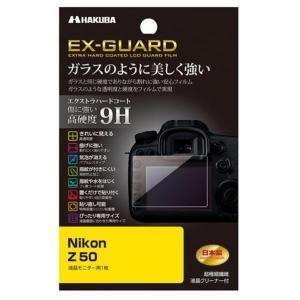 ハクバ Nikon Z50用液晶保護フィルム EXGF-NZ50 [EXGFNZ50]