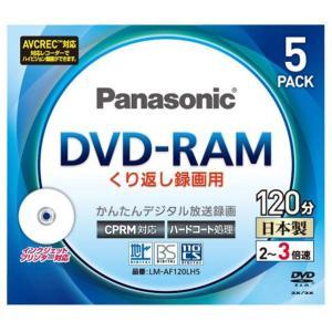 パナソニック 録画用 DVD-RAM 4.7GB 2-3倍速 CPRM対応 インクジェットプリンタ対応 5枚入り LM-AF120LH5 [LMAF120LH5]