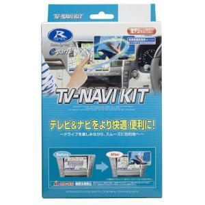 データシステム テレビ&ナビキット ブラック TTN-87 [TTN87]
