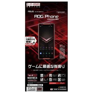 ラスタバナナ ROG Phone(ZS600KL) フィルム R1642ROGPの商品画像 ナビ
