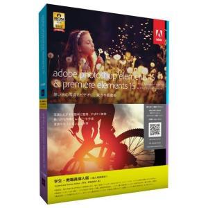 アドビシステムズ Photoshop Elements & Premiere Elements 15 日本語版 MLP 学生・教職員個人版 PHOTOSHOPREL15JSTEHD [PHOTOSHOPREL15JSTEHD]|edioncom