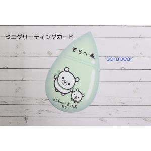 MGC01011 【Shinzi Katoh】ミニグリーティングカード MINIGREETINGCARD かわいい ギフト そらべあ くまの親子 アザラシ 海 点線あり(裏) 水色 涙型 sorabear|edogawa-zakkatown