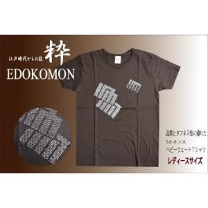 伊勢型紙を使って樹脂で捺染しております。 5.6オンス、天竺ヘビウェートTシャツ 品質とタフネス性に...