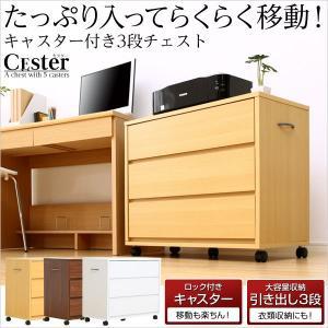 キャスター付き3段チェスト【-Cester-セスター】(押入れ収納・サイドチェスト)|edosho