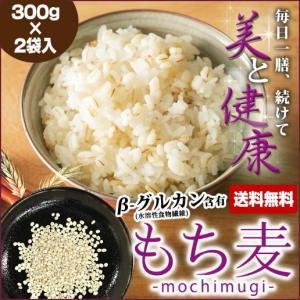 もち麦 300g×2袋 カナダ産 βグルカン 食物繊維 ダイエット グルメ 米 大麦  送料無料 お試し ポイント消化