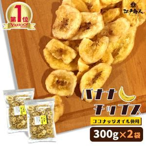 【商品内容】  割れ含みます 業務用バナナチップスお得袋 800g チャック付き袋  【お届け方法】...