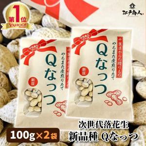 【商品内容】  Qなっつ からつき落花生 新品種 100g×2袋 クラフト袋   ※焦げつきのものや...