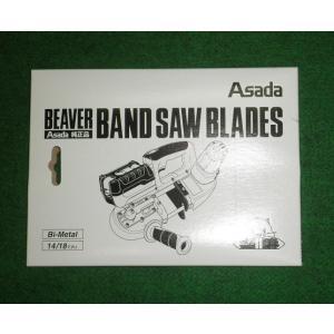 アサダ 充電式バンドソー H60Eco(BH060)用替刃 71044商品ページ